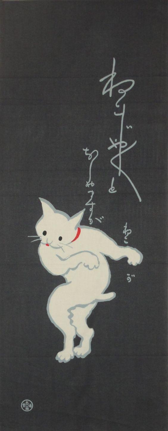 inspiration for creation (stuff we love) * La danse du chat tissus japonais (Tenugui)